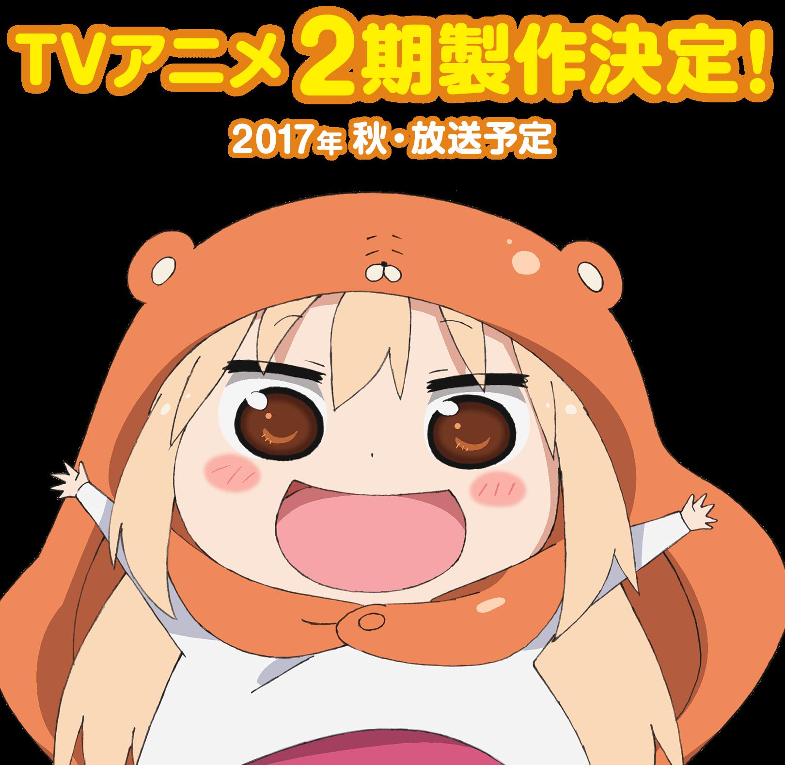うまるちゃん』アニメ公式サイト