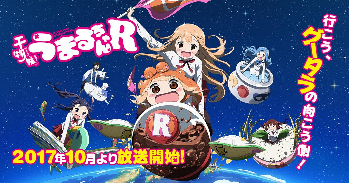 TVアニメ『干物妹!うまるちゃんR』公式サイト